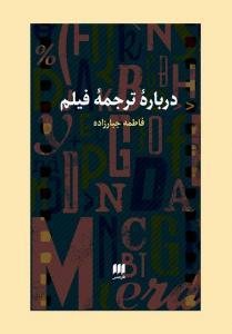درباره ترجمه فیلم نوسینده فاطمه جبارزاده